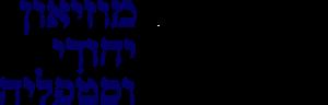 Jüdisches Museum Dorsten